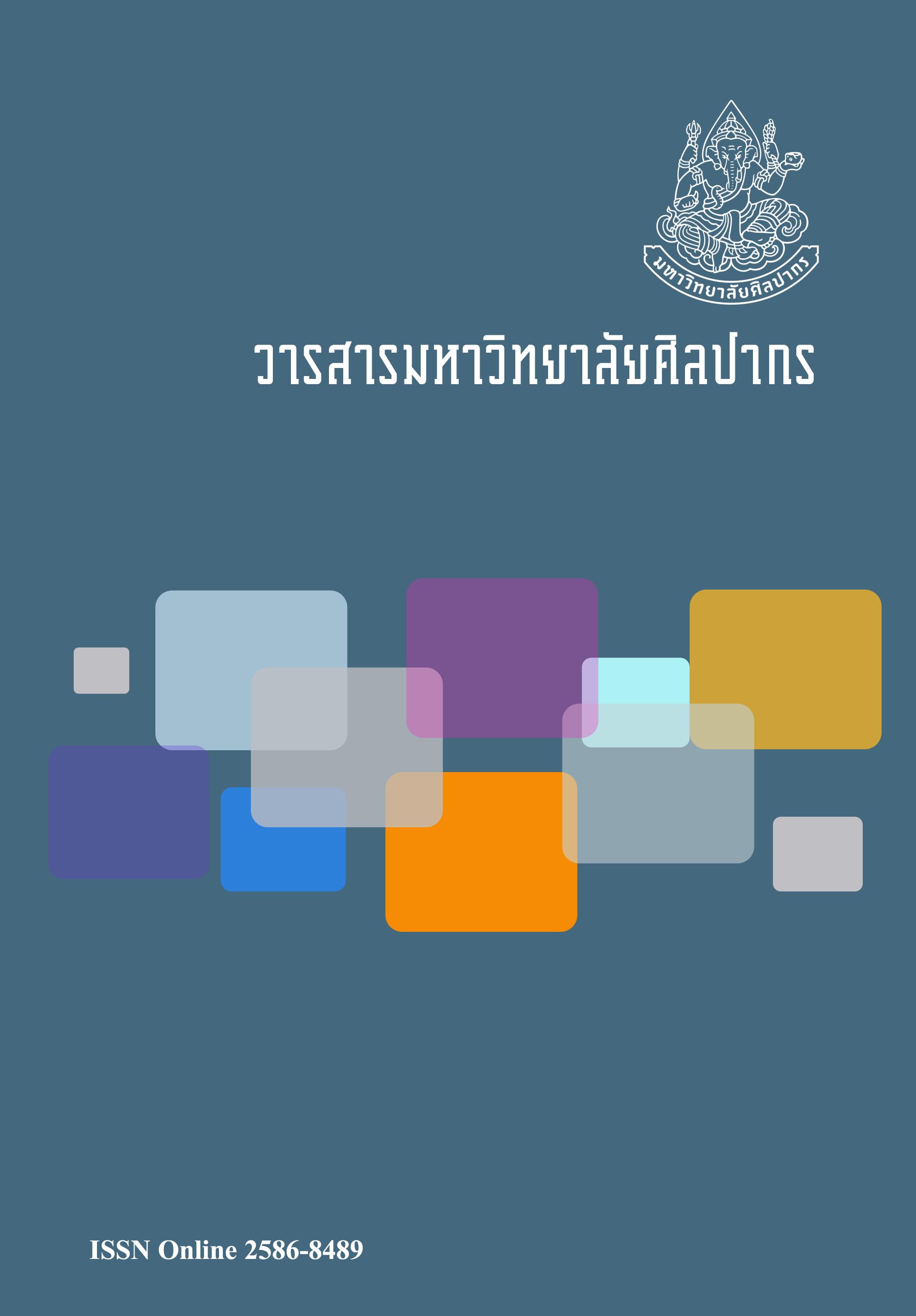 Coverฉบับภาษาไทย3